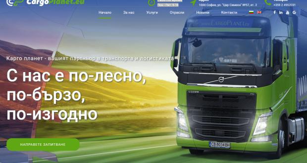 Cargoplanet.eu – транспортни услуги за страната и чужбина