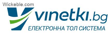 Vinetki.bg – сайт за продажба на електронни винетки