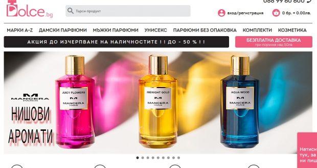 Dolce.bg – онлайн магазин за мъжки и дамски парфюми